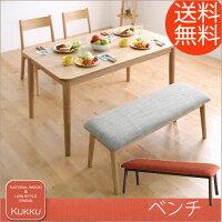 【Kukku】クックベンチ天然木ナチュラルスタイルダイニング送料無料