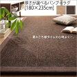 厚さが選べる シンプル デザイン バンブーラグ 【 feeth】フィース[ 180×235 cm]