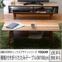 4種の天然木ミックスデザイン 棚板付折りたたみセンターテーブル[幅100cm×奥行47.5cm×高さ36cm]送料無料/お客様組立品ETC-100