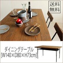 【Kelt】ケルトダイニングテーブル[幅140×奥行80×高さ73cm]送料無料