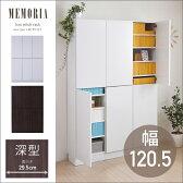 MEMORIA 棚板が1cmピッチで可動する 深型扉付幅120.5