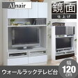 Alnair(アルナイル) 鏡面ウォールラック テレビ台 120cm幅 リビングボード TVラック 壁面収納 テレビボード