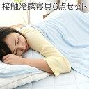 [クーポンで10%OFF]【送料無料】ひんやり寝具 6点 夏...