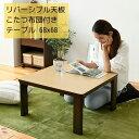 [クーポンで-1200円引き]【送料無料】折りたたみ テーブ...