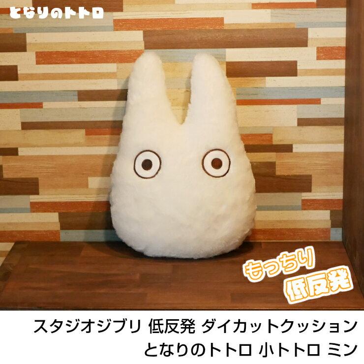 クッション・座布団, クッション 5OFF 2424.5cm STUDIO GHIBLI