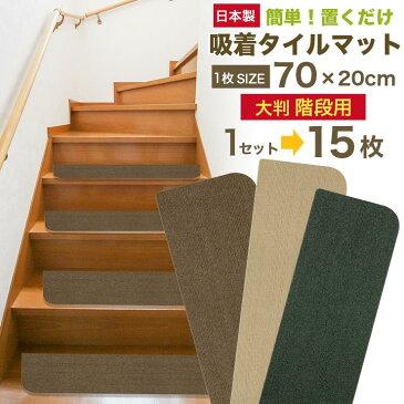 階段マット 置くだけ 階段 吸着タイルマット (大判 70×20cm 15枚入 薄さ3mm 日本製)大判サイズ 吸着 タイルカーペット 吸着マット ペット カーペット 滑り止めカーペット 洗えるマット 階段 ペット 階段 ベビー 防音 転倒防止