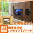テレビ台 テレビボード 幅270 TVボード 国産 キャビネット 収納 リビングボード 完成品 日本製 送料無料 楽天 通販