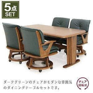 ★全品p2倍★ダイニングテーブルセット ダイニングセット ダイニングテーブル x1 ダイニングチェア x4 4人掛け 5点セット 食卓セット ソファ 回転チェア キャスター付 ラバーウッド無垢 木製