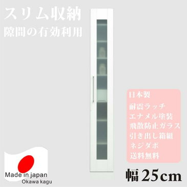 ★GW期間限定P5倍★すきま収納 隙間収納 スリム収納 25幅 25cm 隙間収納 隙間家具 すきま家具 完成品 日本製 木製 デザイン重視 センチ インテリア 送料無料 おしゃれ かわいい