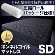 マットレス ベッドマット セミダブル SD ボンネルコイル ロールタイプ 圧縮ロール 高級マット sale 搬入に困らない どこにでも搬入可能 重視 送料無料 楽天 通販
