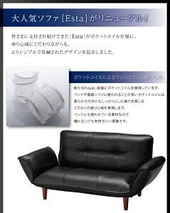 ソファソファーリクライニングソファローローソファファーベッド2人掛け2P脚付カウチソファ合皮PVC選べる3色日本製レトロモダン北欧風完成品送料無料通販