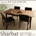天然木ウォールナット伸縮式ダイニング5点セット(テーブルW150+チェア×4)テーブル食卓木製北欧モダン送料無料