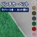 【91cm巾】ニードルパンチフォーム