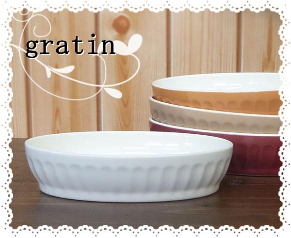 スタジオエムマルミツポテリグラタングラタン皿ドリアラザニアstudiom'食器おしゃれかわいい楕円形電子レンジ可オーブン可能食器洗い乾燥機使用可能