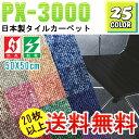 楽天【20枚以上で送料無料】スミノエ タイルカーペット PX-3000