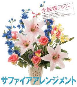 チタンガード21光触媒消臭フラワー(造花)[LA1001/サファイア/アレンジメントフラワー]嫌な臭い&ホルムアルデヒドなどを吸着し分解!