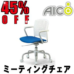 Aico背張りなし肘付き回転5本脚タイプチェアホワイトシェルMC-385W