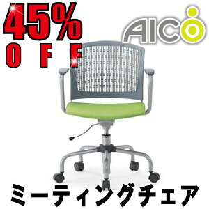 Aico背張りなし肘付き回転5本脚タイプチェアグレーシェルMC-385G
