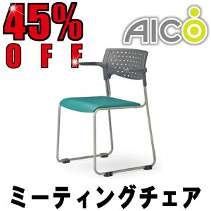 Aico背樹脂タイプ肘付きループ脚粉体塗装タイプチェアグレーシェルオフィスチェアミーティングチェアスタッキング可能MC-102G
