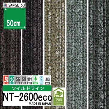 サンゲツ タイルカーペット/NT-2600eco:ワイドライン
