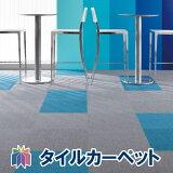 【20枚以上送料無料】サンゲツ タイルカーペット|NT-350:ベーシック