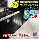 【1枚単位の販売OK】サンゲツ フロアタイル/アラベスカート/マルキーナ