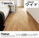 シンコール 住宅用 クッションフロアー 【E23033・E23036】...