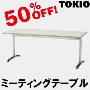 オフィス家具TOKIO【ATT-1275S】W1200×D750×H700ミーティングテーブル(角型)/集会所/公民館/会議室/テーブル/業務用家具/ATT1275S/