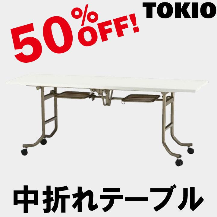 TOKIO【FLT-1860】中折れテーブル:インテリアショップ ファイン