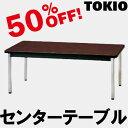 TOKIO FR-5CT センターテーブル