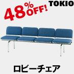 TOKIO【FUL-4L】4人掛ロビーチェア
