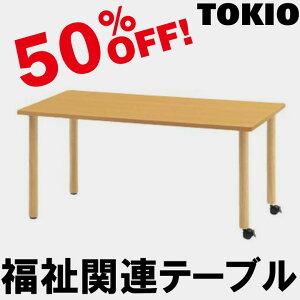 オフィス家具TOKIO【MIT-1275C】W1200×D750×H700福祉関連テーブル(H700mmキャスタータイプ)/会議室/オフィステーブル/業務用家具/テーブル/MIT1275C/