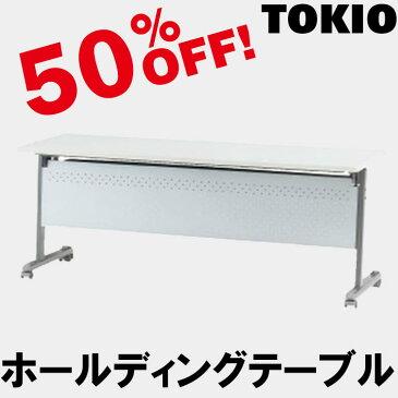 TOKIO【MOG-1845P】ホールディングテーブル