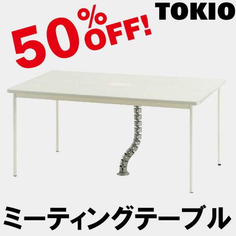 TOKIO【PTD-T1890M】ミーティングテーブル