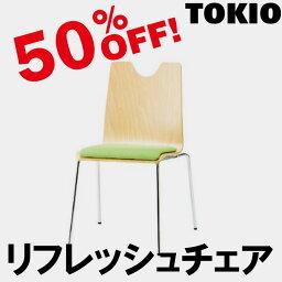 TOKIO【RMH-□4】リフレッシュチェア