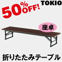 TOKIO【TE-1245】座卓・折りたたみテーブル