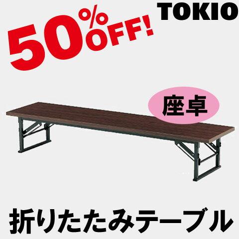 TOKIO【TE-1560】座卓・折りたたみテーブル