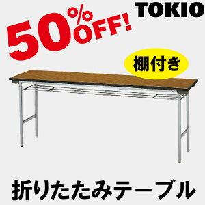 なんと半額!50%OFF!!【オフィス家具-TOKIO】【TFA-1845SE】W1800×D450×H700折りたたみテーブル(棚付)アルミ脚タイプ天板エラストマエッジ[地域限定送料無料♪]