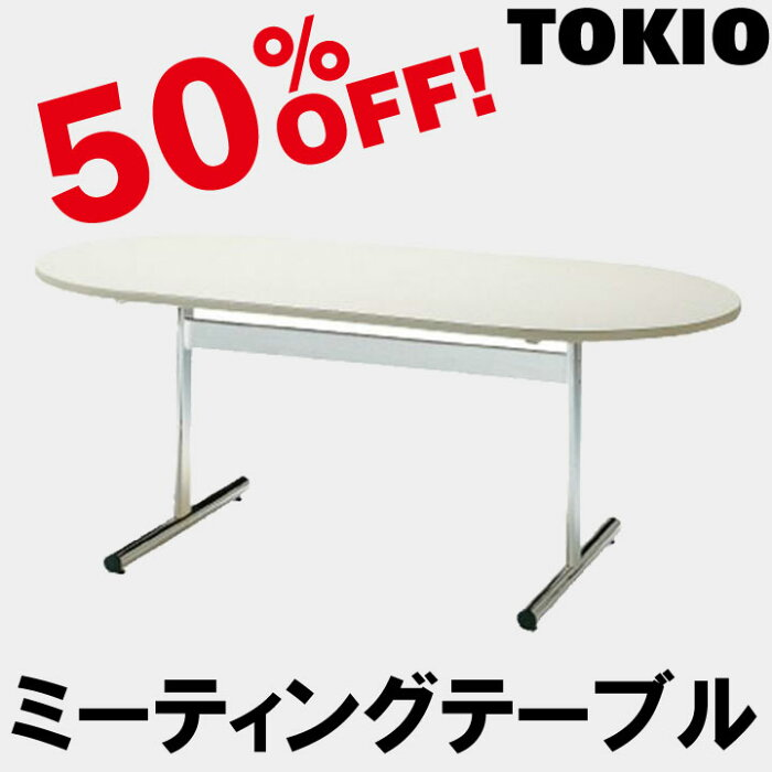 TOKIO【TT-1575RS】ミーティングテーブル