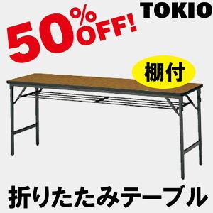 なんと半額!50%OFF!!【オフィス家具-TOKIO】【TWS-0960T】W900×D600×H700折りたたみテーブル(パネル無)ソフトエッジタイプ[地域限定送料無料♪]