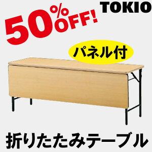 なんと半額!50%OFF!!【オフィス家具-TOKIO】【TWS-1860PTN】W1800×D600×H700折りたたみテーブル(棚無し・パネル付)ソフトエッジタイプ[地域限定送料無料♪]