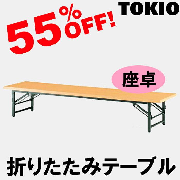 TOKIO【TZ-1545】座卓・折りたたみテーブル