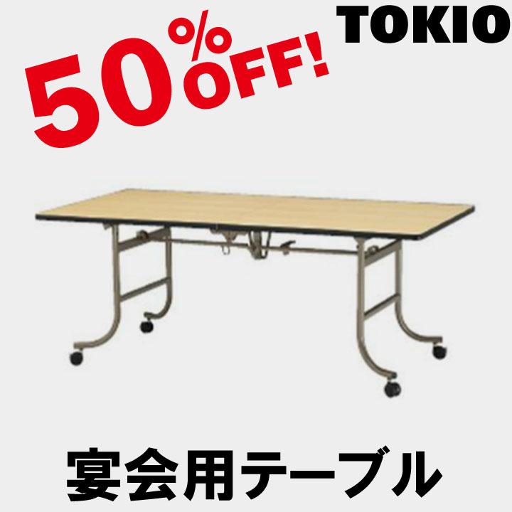 TOKIO【FRN-1890】宴会用テーブル:インテリアショップ ファイン