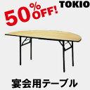 TOKIO FRT-180HRハカマ無 宴会用テーブル