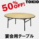 TOKIO FRT-180Rハカマ無 宴会用テーブル