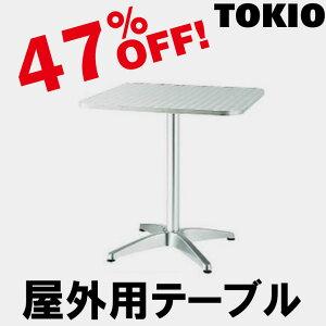 オフィス家具TOKIO【T9081-70AA】W700×D700×H700屋外用テーブル/カフェ/テラス/ガーデン/リゾート/業務用家具/T908170AA/
