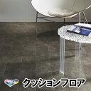RoomClip商品情報 - 東リ 店舗用クッションフロア|CF4553(クレイブロック)