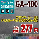 2月末まで限定!20枚以上で送料無料!東リ タイルカーペット【GA-400】