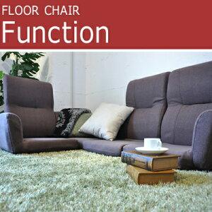 Function(ファンクション)フロアソファ