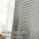 【無料サンプルあり】カーテン 既製カーテン YESカーテン ウォッシャブル 日本製 洗える 国産 タッセル フック ナチュラル おしゃれ アスワン クライン / BA1335(約)幅100×丈135cm[片開き]